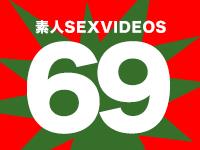 無料素人SEXビデオ 69